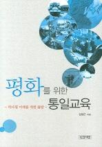 평화를 위한 통일교육