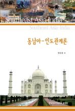 동남아 인도관계론