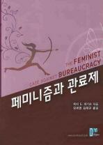 페미니즘과 관료제