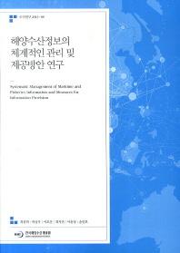 해양수산정보의 체계적인 관리 및 제공방안 연구