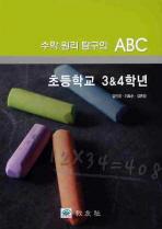 수학 원리 탐구의 ABC 초등학교 3 4학년