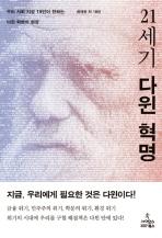21세기 다윈 혁명