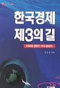 한국경제 제3의 길