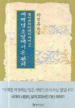 박석무의 새벽녘 초당에서 온 편지