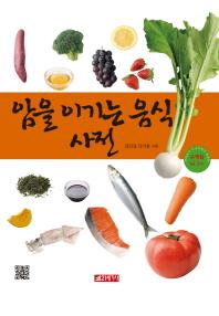 암을 이기는 음식사전