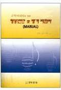음악치료사를 위한 행동진단 및 평가지침서(MANUAL)