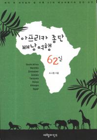 아프리카 종단 배낭여행 62일