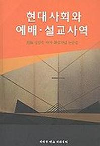 현대사회와 예배 설교사역