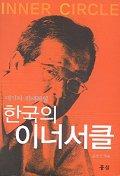 한국의 이너서클