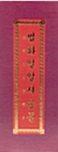 법화일일지송문(대)