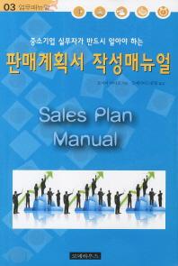 중소기업실무자가 반드시 알아야 하는 판매계획서 작성매뉴얼
