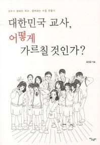 대한민국 교사 어떻게 가르칠 것인가