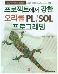 프로젝트에서 강한 오라클 PL/SQL 프로그래밍