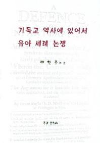 기독교 역사에 있어서 유아 세례 논쟁