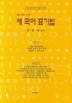 새 국어 표기법(제3개정 신판)