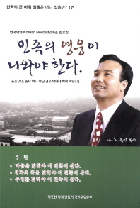 한국혁명을 일을킬 민족의 영웅이 나와야 한다