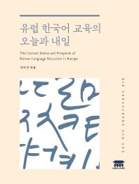 유럽 한국어 교육의 오늘과 내일