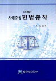 사례중심 민법총칙