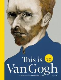 디스 이즈 반 고흐(This is Van Gogh)