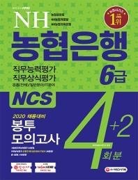 NH농협은행 6급 봉투모의고사 4+2회분(2020)