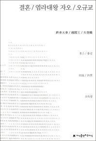결혼 / 염라대왕 자오 / 오규교(지식을만드는지식 희곡선집)