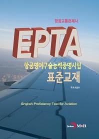 EPTA 항공영어구술능력증명시험 표준교재: 항공교통관제사