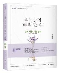 박노송의 신의 한 수: 언어 사용 기능 영역(화법 작문 독서)(증보편)(2019)