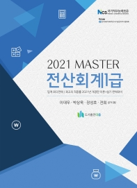 Master 전산회계 1급(2021)