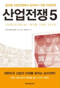 산업전쟁 5(Industrial War The five)