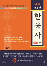 천하 공무원 한국사