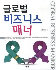글로벌 비즈니스 매너