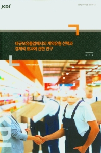 대규모유통업에서의 계약유형 선택과 경제적 효과에 관한연구