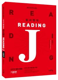 장서영의 Reading J 공무원 영어독해 기본편(2018)
