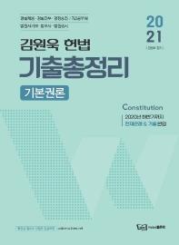 2021 김원욱 헌법 기출총정리: 기본권론