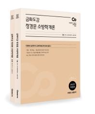 커넥츠소방단기 금화도감 정경문 소방학개론 세트(2021)
