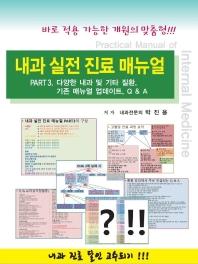 내과 실전 진료 매뉴얼 Part. 3 다양한 내과 및 기타 질환, 기존 매뉴얼 업데이트, Q & A