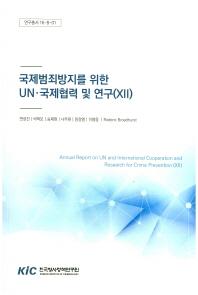 국제범죄방지를 위한 UN 국제협력 및 연구. 12