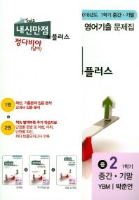 내신만점 플러스 중학 영어 2-1(중간+기말)(YBM 박준언)(2018)