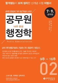 공무원 행정학 16주 완성. 2: 9주-16주