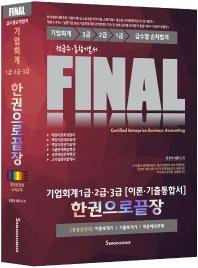 Final 기업회계 1급ㆍ2급ㆍ3급(이론ㆍ기출통합서) 한권으로 끝장