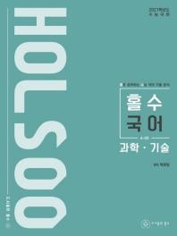 홀수(Holsoo) 고등 국어 과학 기술(2020)(2021 수능대비)