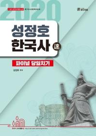 성정호 한국사 파이널 당일치기 속(2020)