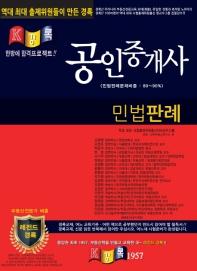 경록 민법판례 공인중개사 (2019)