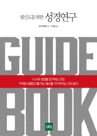 평신도를 위한 성경연구 가이드북