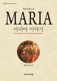 마리아 이야기(The Story of MARIA)