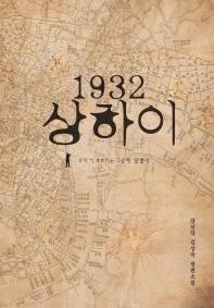 1932 상하이
