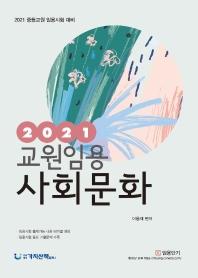 교원임용 사회문화(2021)