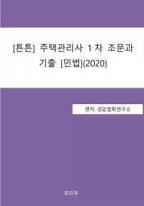 [튼튼] 주택관리사 1차 조문과 기출[민법](2020)
