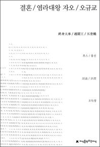 결혼 / 염라대왕 자오 / 오규교