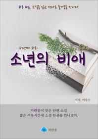 소년의 비애 - 하루 10분 소설 시리즈